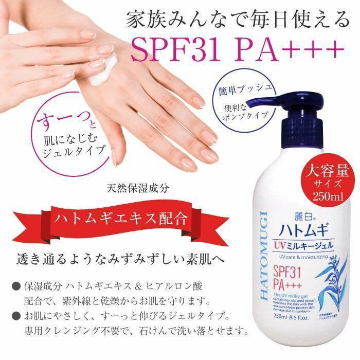 Sữa dưỡng thể chống nắng Hatomugi SPF31 PA+++ Nhật Bản 2