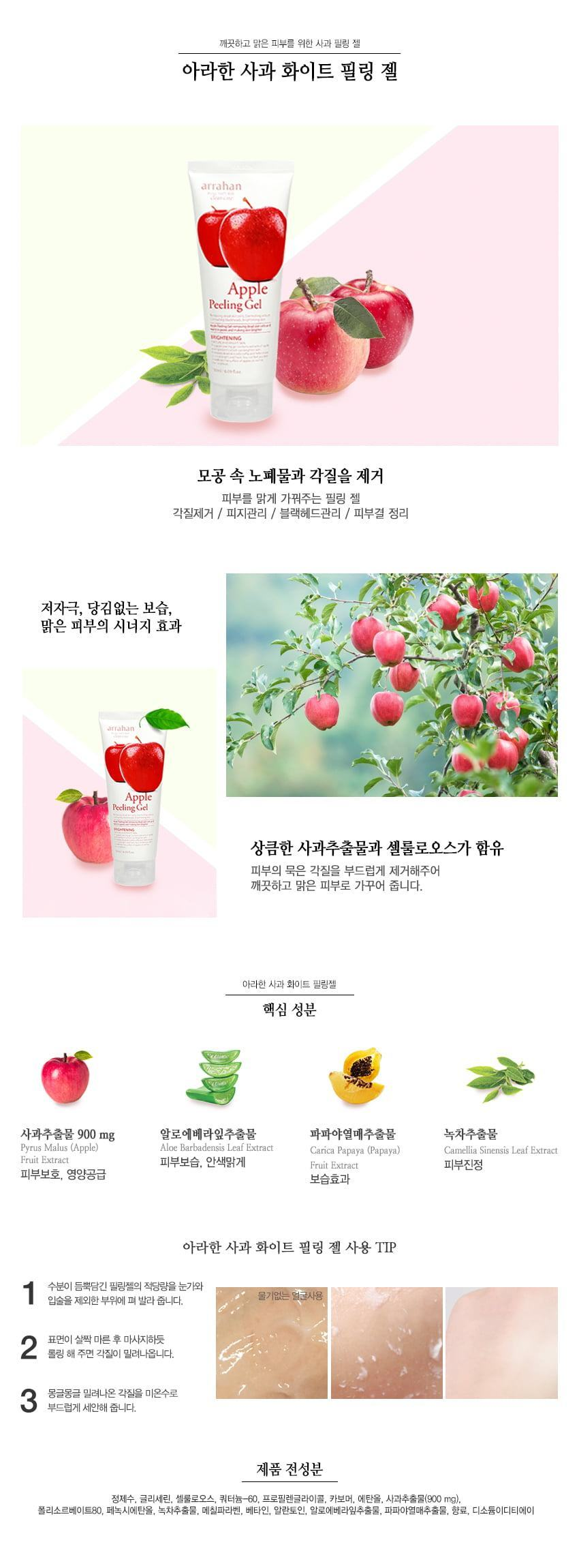 Gel Tẩy da chết Làm Trắng Da Mùi Táo Hàn Quốc Arrahan Apple Peeling 180ml