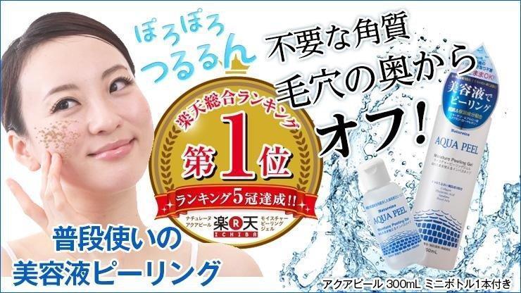Tẩy da chết Aqua Peel là một trong những sản phẩm best seller của thương hiệu Natureine Nhật Bản. (Ảnh: Internet)
